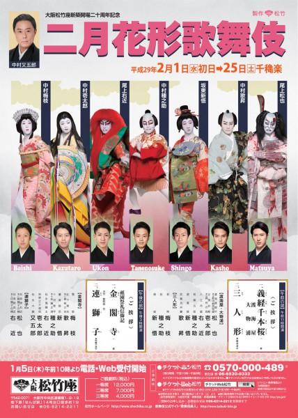 大阪松竹座「二月花形歌舞伎」