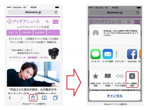 スマートフォンで、好きなページのアイコンをホーム画面に追加する方法