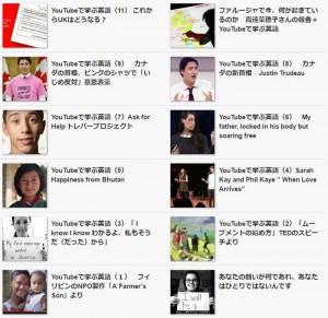 「YouTubeで学ぶ英語」の記事一覧
