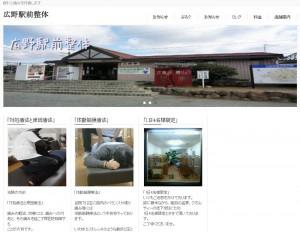 「広野駅前整体」のホームページ