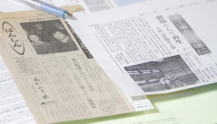 小尻さんが劇団「らせん館」について書いた記事=撮影:アイデアニュース・橋本正人