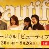 ミュージカル『ビューティフル』製作発表より=撮影・岩村美佳