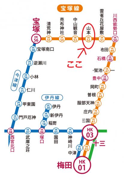 阪急宝塚線「山本駅」