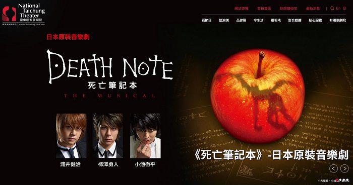 《死亡筆記本》-日本原裝音樂劇=臺中國家歌劇院 大劇院のホームページより
