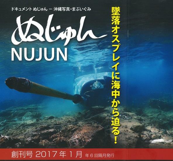 写真雑誌「ぬじゅん」創刊号の表紙と裏表紙の一部=スキャン:アイデアニュース編集部