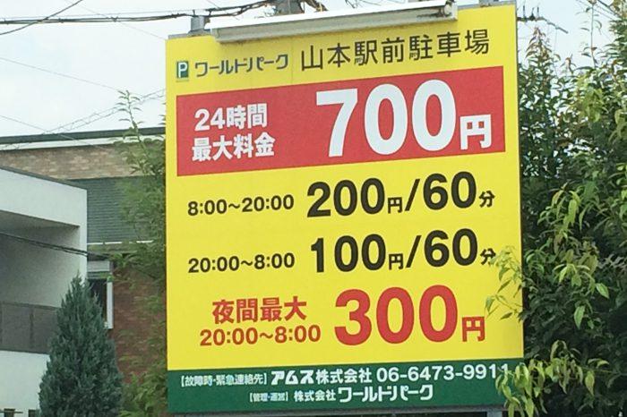 カルチャーセンターに一番近い「山本駅前駐車場」(ある日曜午後は満車でした)=撮影:アイデアニュース・橋本正人
