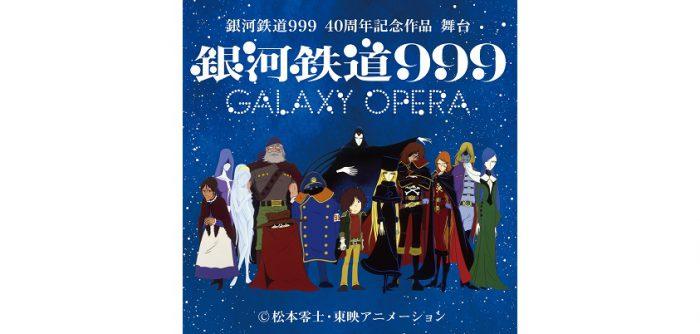 舞台「『銀河鉄道999』〜GALAXY OPERA〜」=(C)松本零士・東映アニメーション
