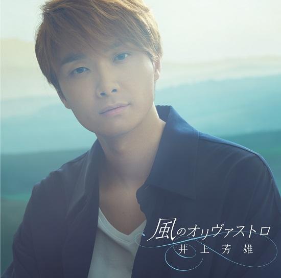 井上芳雄 「風のオリヴァストロ」初回限定盤のジャケット