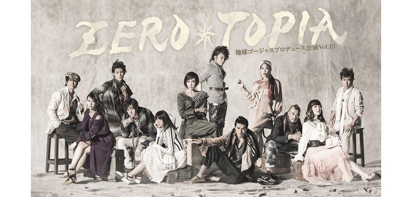 『ZEROTOPIA』メインビジュアル=プレスリリースより