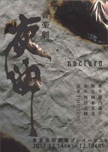 『音楽劇「夜曲」nocturn』のチラシビジュアル