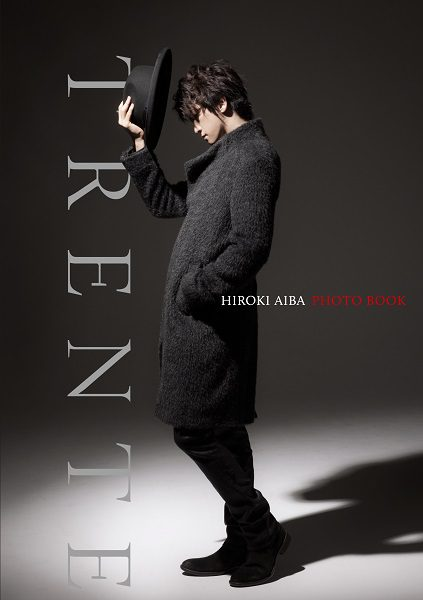 相葉裕樹フォトブック『TRENTE HIROKI AIBA PHOTO BOOK』より=写真提供・グランアーツ