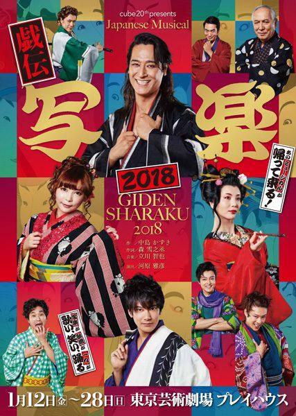 Japanese Musical『戯伝写楽 2018』のメインビジュアル(チラシビジュアル)