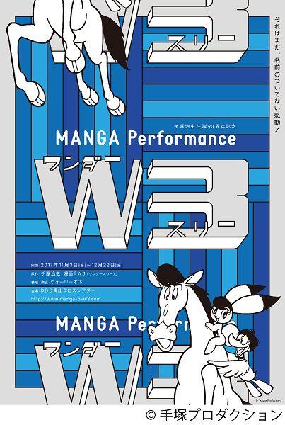 『MANGA Performance W3(ワンダースリー)』のチラシ