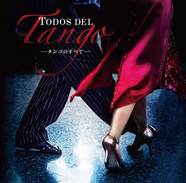 CD『Todos del Tango(タンゴのすべて)』のジャケット