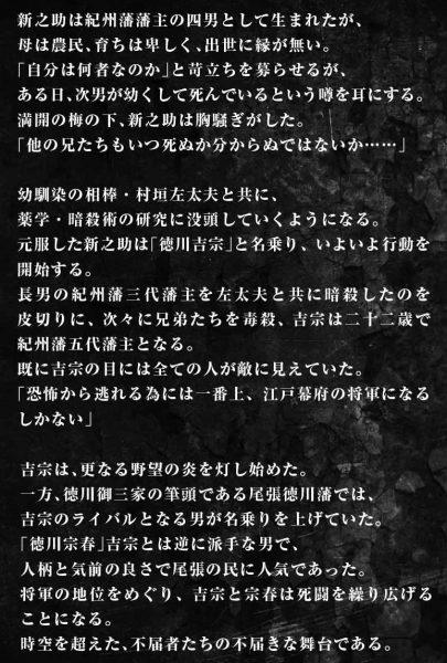 舞台『不届者』のストーリー=公式ページ(http://www.vol-m.com/futodoki/index.html#story)より