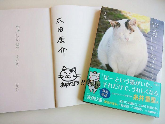 太田さんのサインと「ぽー」の似顔絵と「ありがぽー!!」が入ったアイデアニュース読者プレゼント用の『やさしいねこ うちのぽー』=撮影・松中みどり
