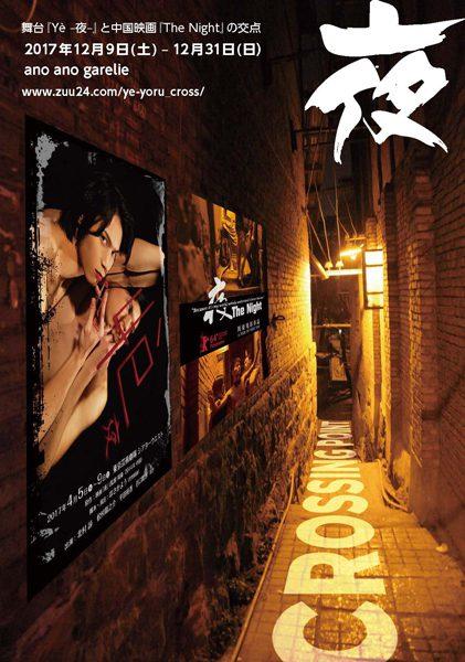 「舞台『Yè -夜-』と中国映画『The Night』の交点」flyerより