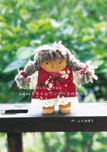 2017年夏に出たかっこちゃんの新しい本「かんたんに作れるkakkoスタイルワンピースの作り方」=KakkoスタイルワンピースのFacebookページより