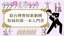 給台灣寶塚歌劇團粉絲的第一本入門書
