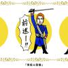 男役三型態(男役三態)、前進!(行こう!)