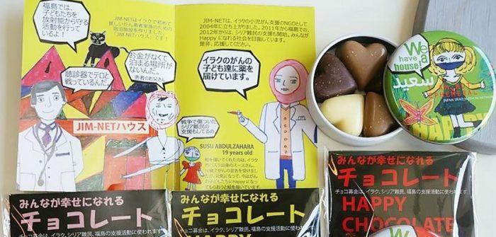 特定非営利活動法人 日本イラク医療支援ネットワーク JIM-NETの「チョコ募金」今年のラインナップ=撮影・松中みどり