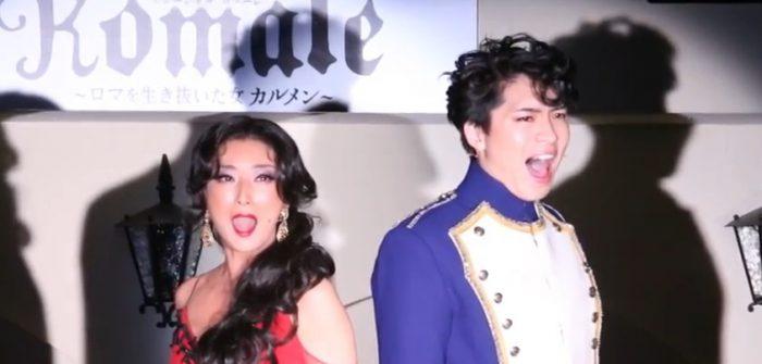 ミュージカル『ロマーレ ~ロマを生き抜いた女 カルメン~』制作発表より=撮影・岩村美佳