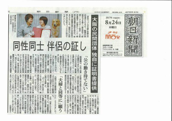 パートナーズ婚証明書を手にするふたりの記事=2017年8月24日朝日新聞