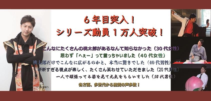 神木優ソロエンターテイメント2018「MOMOTARO」渋谷・マウントレーニア公演フライヤーより
