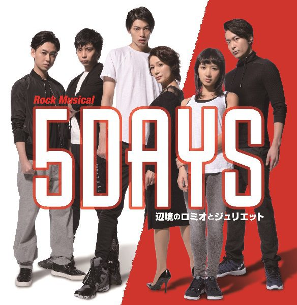 Rock Musical『5DAYS(ファイブデイズ) 辺境のロミオとジュリエット』
