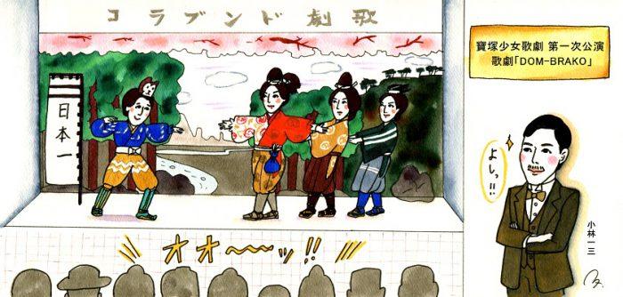 宝塚少女歌劇 第一回公演 歌劇「ドンブラコ」