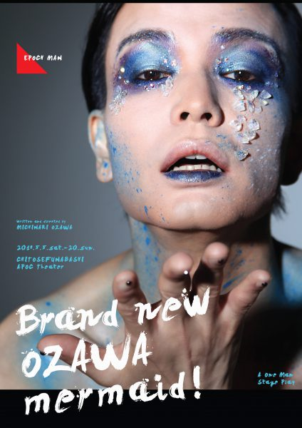 EPOCH NAN『Brand new OZAWA mermaid!』フライヤー