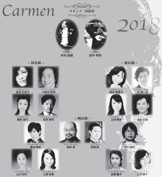 ヴォイス・アーツ公演『オペラ カルメン』