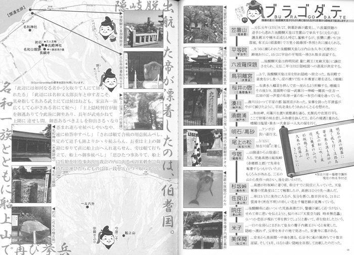 最古千歳さんのコラムのひとつ「ブラゴダテ」=鎌倉幕府滅亡アンソロジー『妖霊星を見ばや』より(画像使用許可済み)