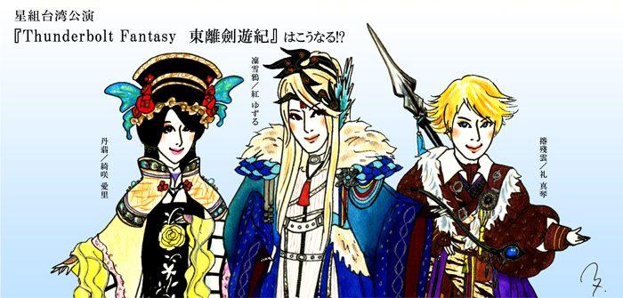 『Thunderbolt Fantasy 東離劍遊紀』メインキャスト3名の「私的ビジュアル予想」=画・牧彩子
