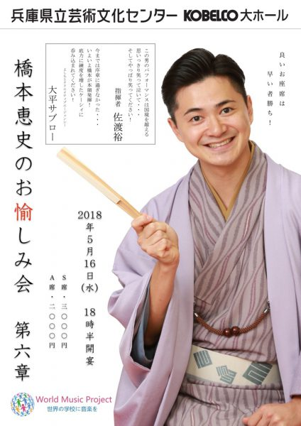 『橋本恵史のお愉しみ会 第6章 〜ザッツ・エンターテイメント〜』フライヤーより