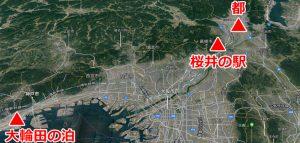 「都」と「桜井の駅」と「大輪田の泊」の位置関係=作成・橋本正人