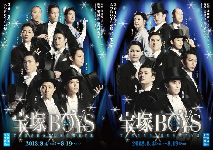 『宝塚BOYS』フライヤーより=写真提供・キューブ