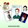 タカラヅカファンの愛読書