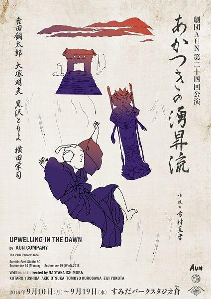 『あかつきの湧昇流』のチラシ(表)