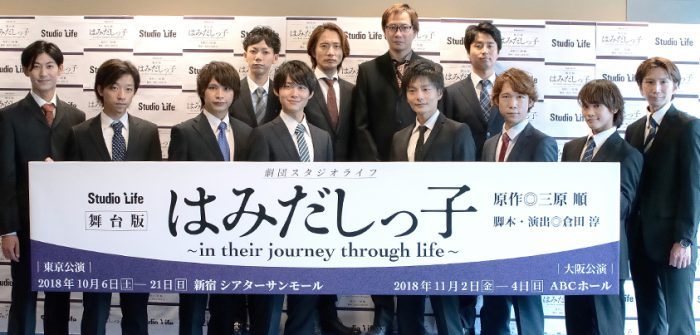 劇団スタジオライフの舞台版『はみだしっ子 ~in their journey through life~ 』製作発表より=写真提供・スタジオライフ