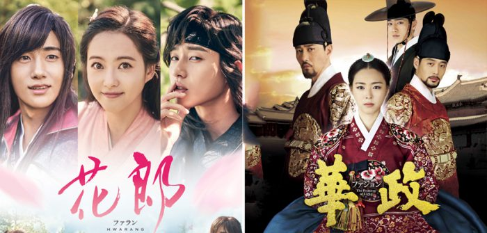 「花郎<ファラン>」と「華政[ファジョン]」=Licensed by KBS Media Ltd. (C)2016 HWARANG SPC. All rights reserved / (C)2015 MBC
