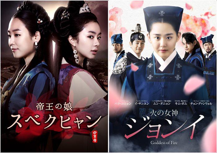 「帝王の娘 スベクヒャン」と「火の女神ジョンイ」と=(C) MBC 2013-2014 / (C)MBC 2013 All Rights Reserved.