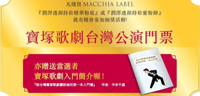 宝塚歌劇台北公演チケットと「台湾ファンのためのタカラヅカ入門」プレゼント=画像提供・株式会社JIMOS