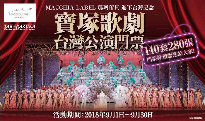 「マキアレイベル」台湾進出キャンペーン、宝塚歌劇台北公演チケットプレゼント=画像提供・株式会社JIMOS