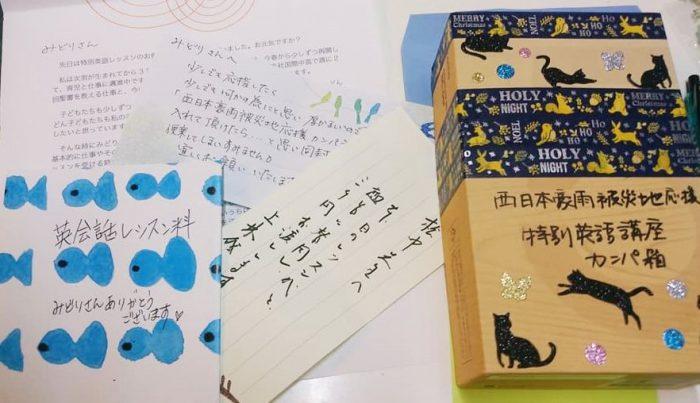 西日本豪雨被災地に寄せられたメッセージ=撮影・松中みどり