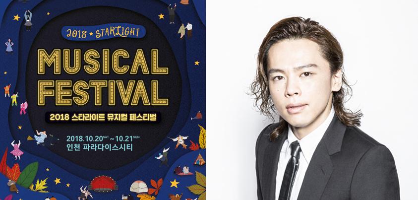 「2018スターライト・ミュージカル・フェスティバル」に出演する中川晃教さん