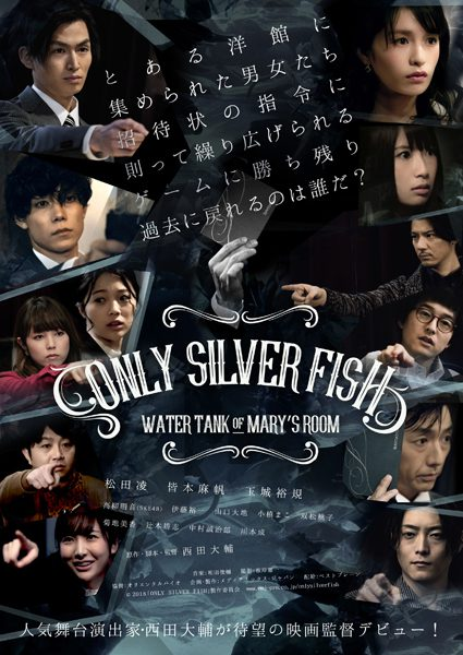 映画『ONLY SILVER FISH -WATER TANK OF MARY'S ROOM』=(c)2018「ONLY SILVER FISH」製作委員会