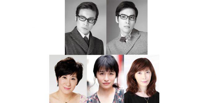 (写真左上から)東山義久さん、海宝直人さん、(写真左下から)伊東弘美さん、皆本麻帆さん、安寿ミラさん=写真提供・キョードーメディアス