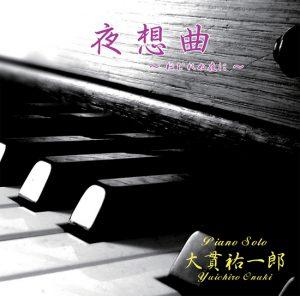 大貫祐一郎さんのCD『夜想曲~ねむれぬ夜に~』