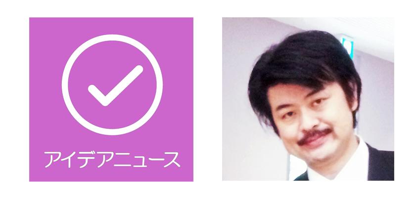 アイデアニュースのロゴマーク(左)と、アイデアニュース株式会社の橋本正人代表取締役編集長
